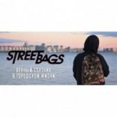 Street Bags