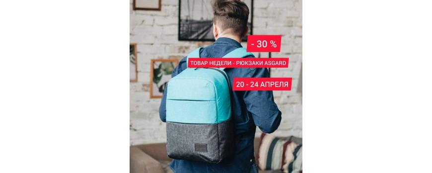 Купить недорого фирменный рюкзак!? Легко!