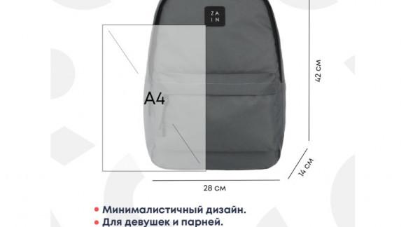 Самые популярные рюкзаки Zain