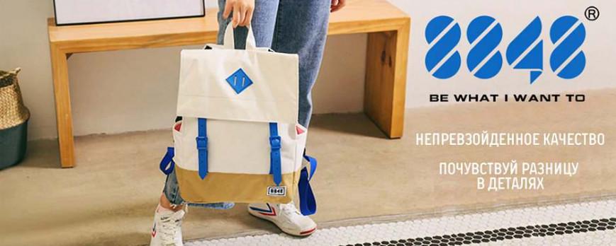 Рюкзаки 8848 - новинки!